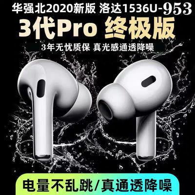苹果无线蓝牙耳机迷你双耳游戏运动耳机二三代真光感降噪安卓通用