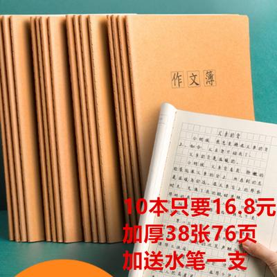 16K牛皮缝线本笔记本作业本38页英语本语文本练习本作文一本起售