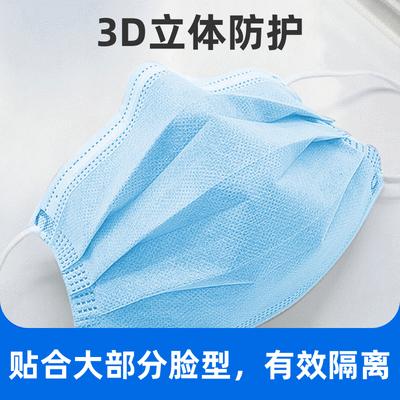 【48小时发货】一次性三层无纺布防护口罩50只装