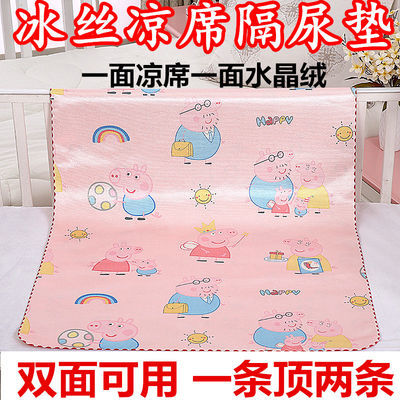 透气可洗大号隔尿床垫宝宝双面水晶绒夏季冰丝凉席隔尿垫婴儿防水
