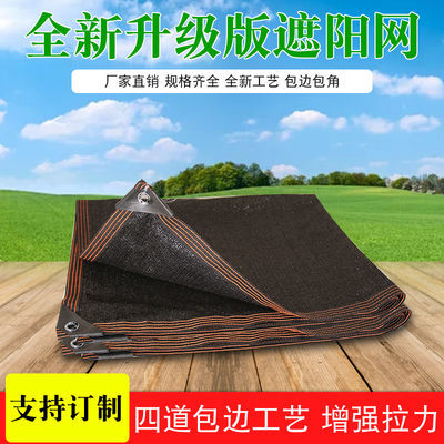 遮阳网加密加厚遮阳防晒网黑色彩色工程防尘网大棚养殖隔热防晒网