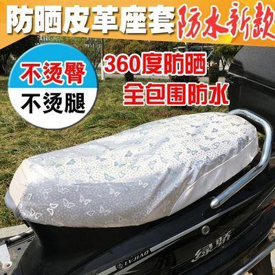 电动车踏板摩托车坐垫套电瓶车座套皮革座垫套通用防水防晒垫夏季