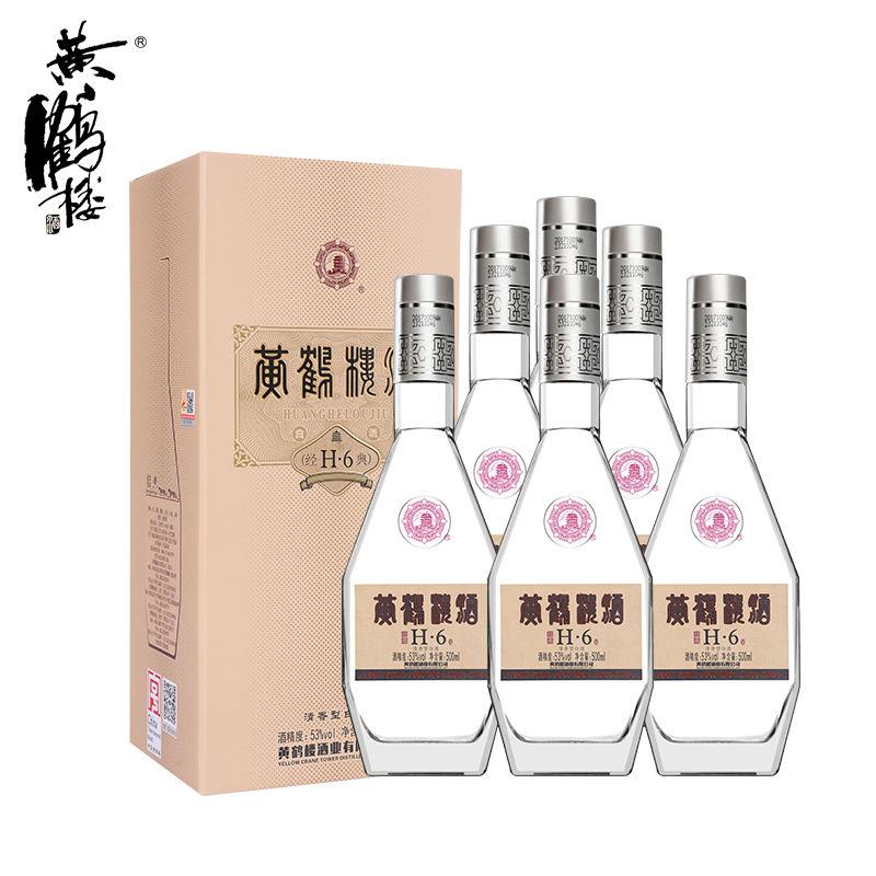 南派清香黄鹤楼酒经典H6 清香型53度500ml*6瓶整箱纯粮食白酒年货