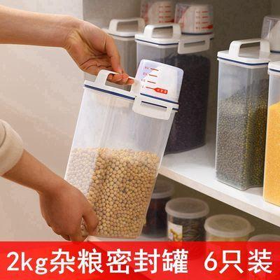 日式杂粮储物罐五谷收纳盒豆子储存罐厨房收纳罐粮食密封罐储米罐