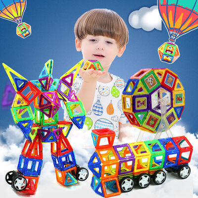 纯磁力片积木儿童吸铁石玩具磁性磁铁3-6-8周岁男孩散片拼装益智
