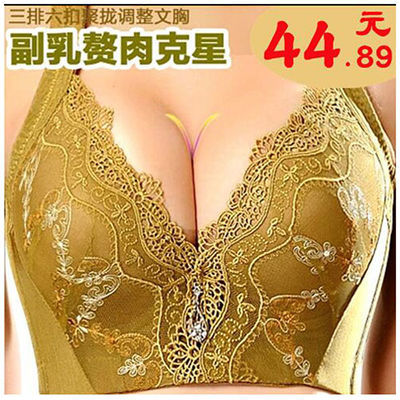 六排扣文胸聚拢调整型胸罩夏季收副乳美背内衣胖MM性感C杯中模杯