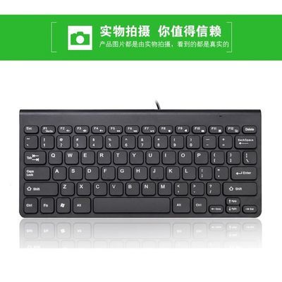 笔记本电脑外接有线小键盘台式机工控机黑白色有线超薄USB口无线