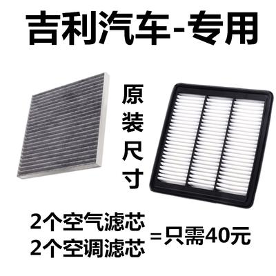 吉利新帝豪gl/gs博越ec7GX7远景x6SUV空气空调滤芯滤清器原厂空滤