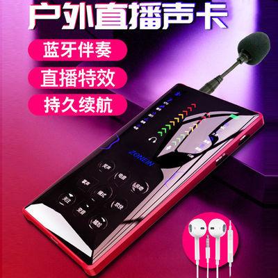 s8蓝牙手机直播声卡套装电脑快手喊麦唱歌设备全民k歌麦克风户外