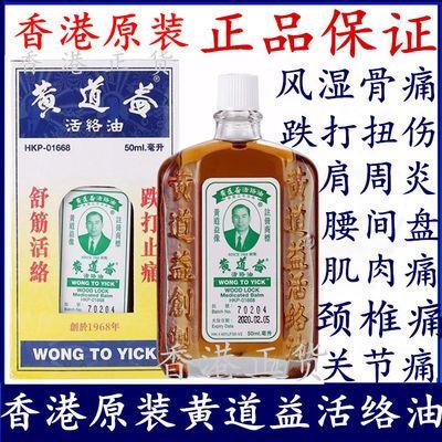黄道益活络油香港原装正品正宗跌打扭伤风湿骨痛肩周炎颈椎痛药油