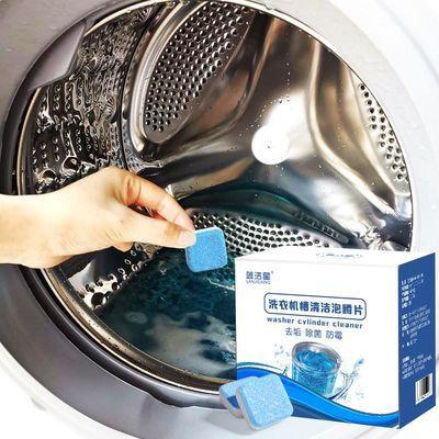 全自动滚筒洗衣机清洗剂洗衣机槽清洁剂泡腾片除垢杀菌消毒去霉味