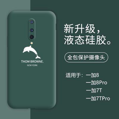 一加8/8Pro手机壳镜头全包一加7T/7TPro手机套一加八/加七外壳软