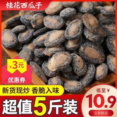 安徽特产新货桂花味西瓜子黑瓜子500G香脆饱满 炒货休闲零食包邮