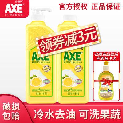 香港AXE斧头牌柠檬洗洁精1.18kg2瓶家庭装去油除菌洗碗果蔬批发