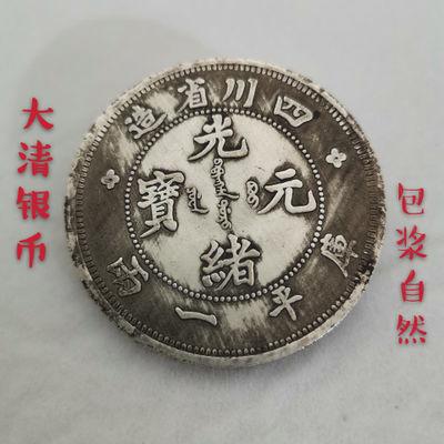 中华民国银元大洋龙洋银币收藏纪念币 光绪元宝四川省造