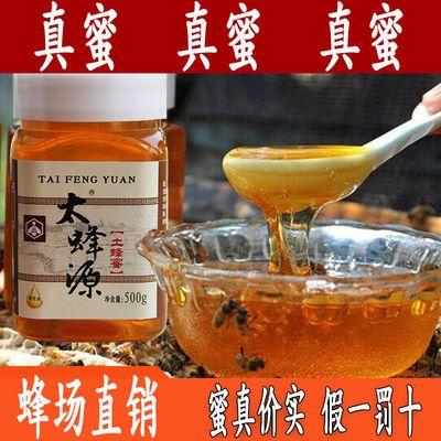 【网红蜂蜜】峰糖土蜂蜜正宗野生蜂巢蜜农家自产土蜂蜜纯天然2斤