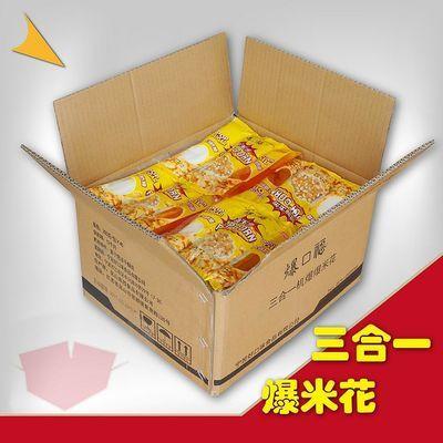 爆口福三合一爆米花原料 专用玉米粒+奶油味+爆谷糖套餐材料 整箱