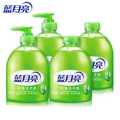 正品蓝月亮洗手液4斤 蕴含芦荟  抑菌滋润保湿 瓶装瓶补 包邮