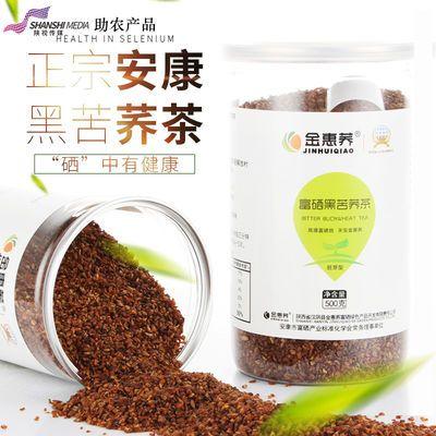 中国硒谷黑苦荞茶特级正品灌装全胚荞麦茶富硒黑苦荞茶麦香型500g
