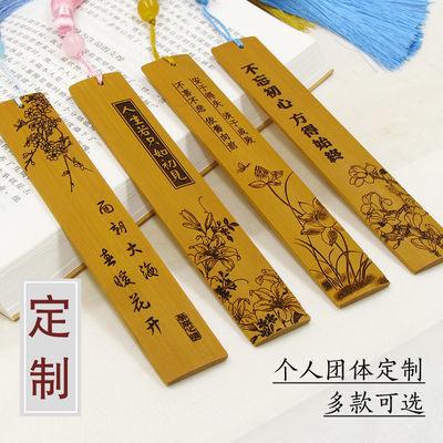 书签古典中国风文艺送学生教师定做定制diy刻字毕业纪念励志礼物