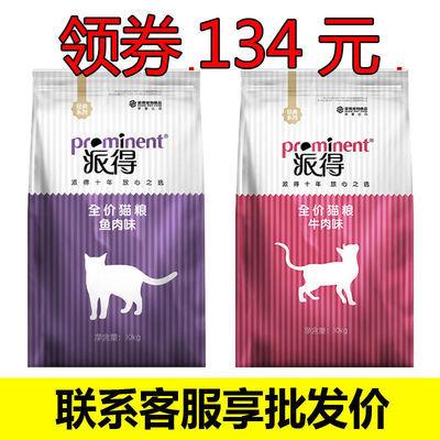派得猫粮10kg20斤鱼肉味牛肉味英短美短田园成猫幼猫通用型猫粮