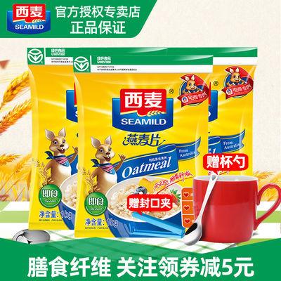 西麦燕麦片1000g*3袋6斤装 燕麦早餐即食代餐营养谷物冲饮燕麦片