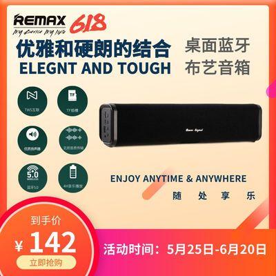 RemaxM33蓝牙音箱电脑音箱蓝牙大音量家用音响蓝牙音响无线喇叭