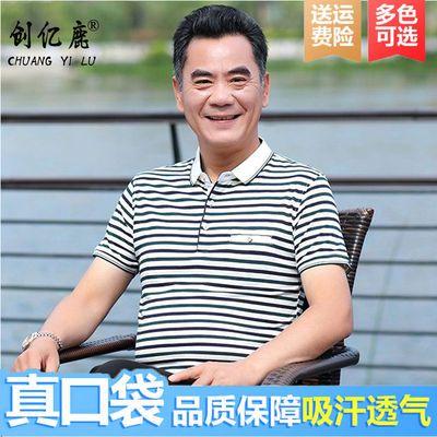 2020夏季薄款爸爸短袖t恤男夏翻领上衣40-50岁中年人条纹夏装体恤