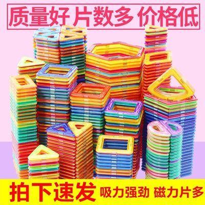纯磁力片积木儿童玩具吸铁石磁铁周岁男孩女孩散片磁性拼装益智