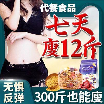 【享受瘦】减脂酸奶水果燕麦片混合代餐低脂食品减脂学生燕麦