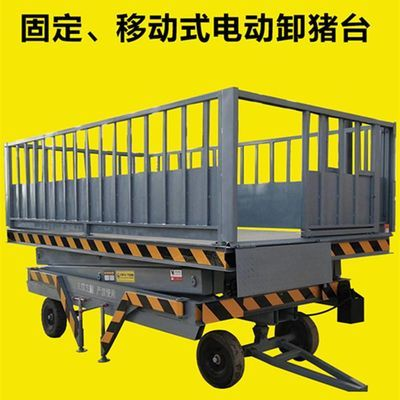 移动卸猪台2畜牧养殖屠宰场中转站装猪平台电动液压赶猪升降机3吨
