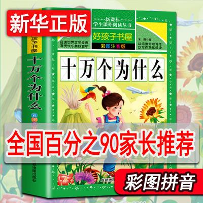 十万个为什么注音版一二三四年级小学生必读书儿童百科全书拼音版