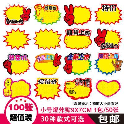 小号爆炸贴100张超市价格标签POP价格牌广告签水果惊爆价标价签