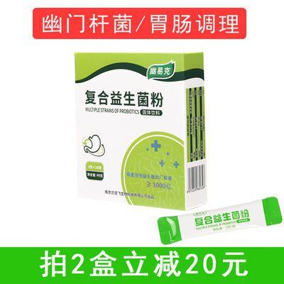 幽易克复合益生菌粉幽门螺杆菌适用调理肠胃口臭胃胀反酸嗳气烧心