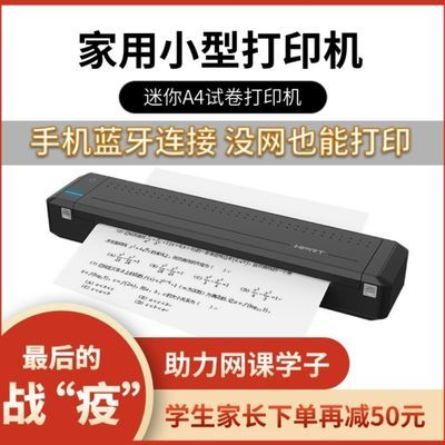汉印MT800蓝牙无线打印机 家用小型学生作业错题试卷便携移动办公