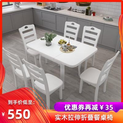 实木餐桌椅组合小户型折叠可伸缩6人吃饭桌拉伸餐桌椅家用省空间