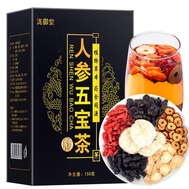 人参五宝茶滋补气虚养肾茶八宝茶红枣枸杞玛咖桑葚黄精养生茶
