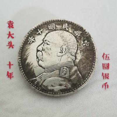 中华民国银元银币收藏袁大头十年造银元五元银元可吹响强磁不吸