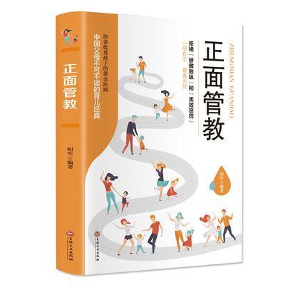 正面管教正版育儿书籍父母必读如何教育孩子的书籍儿童心理学家庭