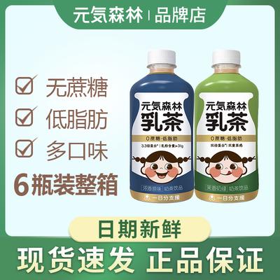 元�萆�林0蔗糖奶茶阿萨姆网红牛乳茶低脂低卡元气森林茶饮料6瓶装