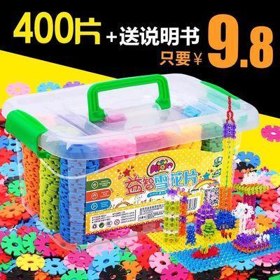 1200片大号雪花片积木儿童幼儿园男孩女孩益智拼插玩具抖音300片