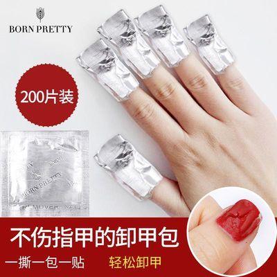 Bornpretty美甲工具锡纸卸甲包卸光疗指甲油胶清洁指甲面清洁包