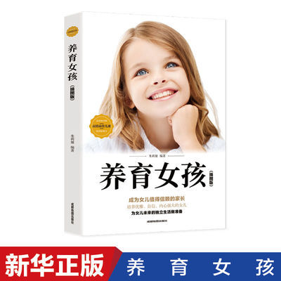 正版 养育女孩 育儿书籍父母必读 如何教育女孩子的书 正面管教
