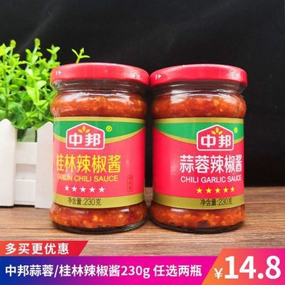中邦蒜蓉辣椒酱和桂林辣椒酱肠粉下拌饭炒菜拌面中山2瓶装两味