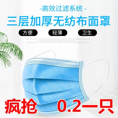 300只【开学必备】一次性口罩成人批发中大学生三层民无纺布防水