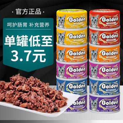 金赏罐头猫咪零食猫罐头170g*12罐成猫幼猫零食营养增肥猫湿粮