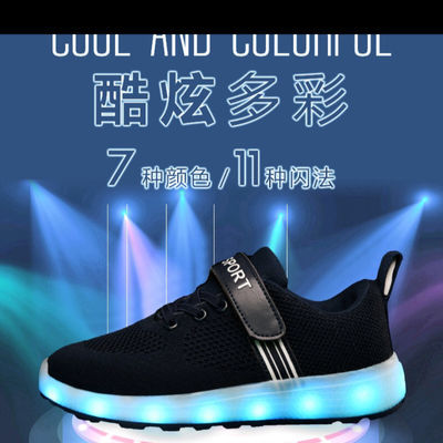 儿童发光鞋充电鞋闪光鞋男女童单鞋七彩灯鞋USB充电儿童鬼步舞鞋