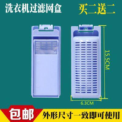 ZU11W内网垃圾盒配件海尔洗衣机过滤网盒EB55M2WH EB55M2WH EB75