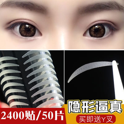 50张2400贴双眼皮贴单面肤色眼皮贴透气双眼皮贴自然隐形超粘细号