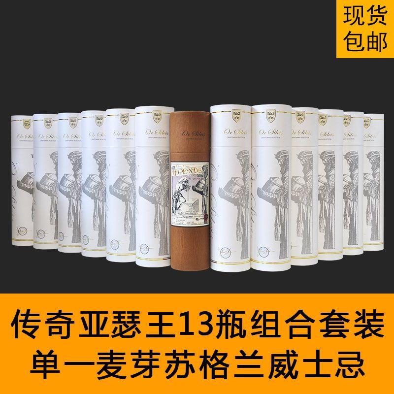 洋酒进口传奇亚瑟王13瓶组合套装单一麦芽苏格兰威士忌收藏版